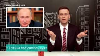 """Навальный - """"Забастовка удалась!"""" или Путин круче Медведева?"""