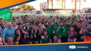 ФК Полтава переміг і встановив історичне досягнення. ВІДЕО