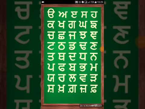 Learn Punjabi Free Android App - YouTube