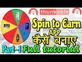 Spin and Earn App in Thunkable Full Tutorial  🔥 Part -1