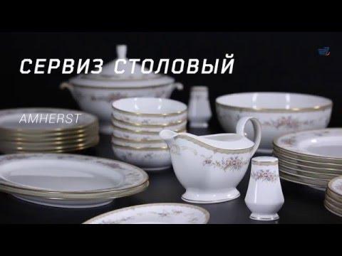 Сервиз столовый Narumi Amherst 33 предмета на 6 персон – 27.ua