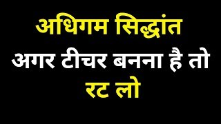 अधिगम सिद्धांत | Adhigam siddhant | Teacher bharti written exam | TET/CTET/UPTET/DSSSB | NEXT EXAM