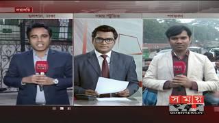 সিটি করপোরেশন নির্বাচনে আ.লীগ-বিএনপির প্রার্থী ঘোষণা আজ | Dhaka City Corporation Election | Somoy TV