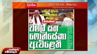 Paththaramenthuwa - (2021-04-09) | ITN Thumbnail
