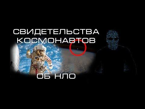 5 шокирующих признаний космонавтов об НЛО! О чем молчат военные? Интервью о которых ты не слышал