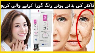Top Secret Whitening, brightening Dr. Revealed Maxdif Cream Skin whitening Formula Cream | Beauty GT