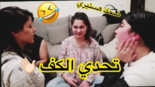 تحدي الكف👋🏻 مع الفريق 🤣 اتحداك ماتضحك 🤣 خالد النعيمي