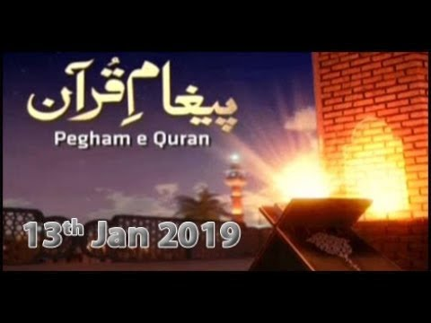 Paigham -e-Quran - 13th January 2019 | ARY Qtv