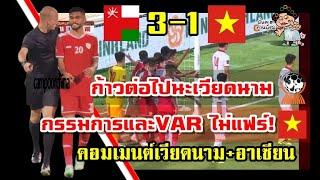 คอมเมนต์เวียดนาม+อาเซียน หลังโอมาน 3-1 เวียดนาม ศึกฟุตบอลโลกรอบคัดเลือก