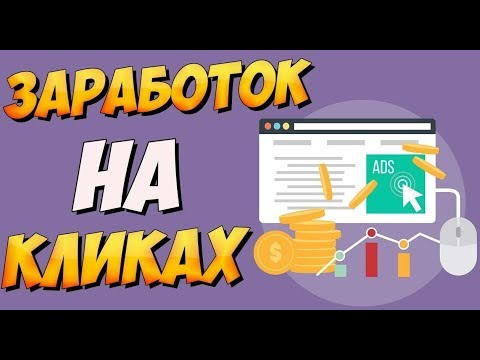 Заработок на кликах в интернете для новичка от 200 рублей в день. Seo-fast отзыв