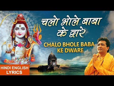 Mahashivratri Special 2018 I Chalo Bhole Baba ke Dware I Lyrical Video, HARIHARAN, Shiv Aaradhana