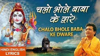 Mahashivratri Special 2019 I Chalo Bhole Baba ke Dware I Lyrical Video, HARIHARAN, Shiv Aaradhana