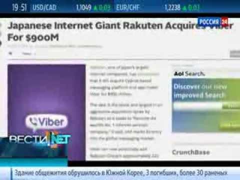 Вести.net: Rakuten завоевывает аудиторию с помощью Viber