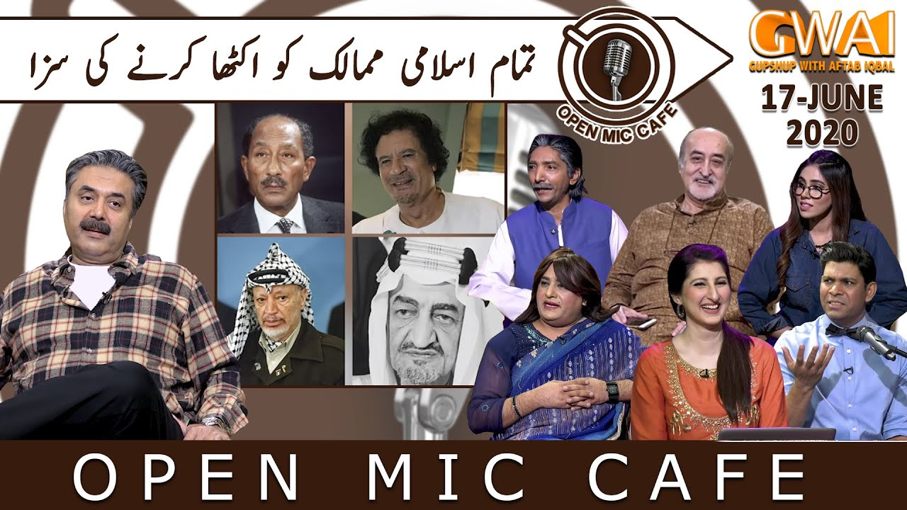 Open Mic Cafe with Aftab Iqbal | 17 June 2020 | GWAI