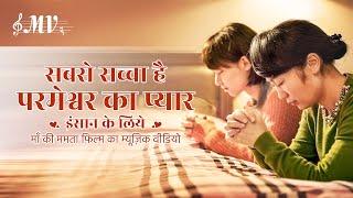 सबसे सच्चा है परमेश्वर का प्यार इंसान के लिये -Theme Song From the Hindi Christian Movie माँ की ममता