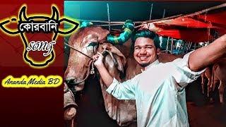 Qurbani Song ।Ananda Media BD Qurbani Eid SpecialBangla Funny Video 2019