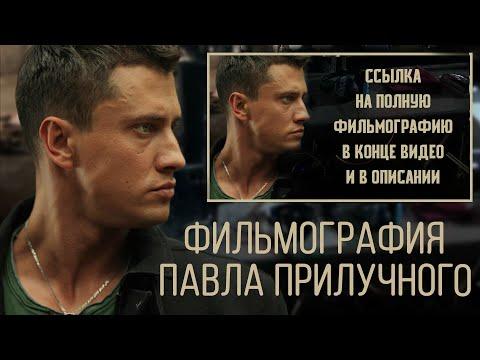 Павел Прилучный - фильмография 2019 - ссылка