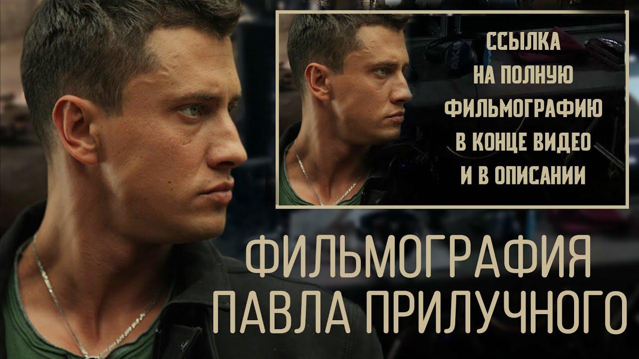 Павел Прилучный - фильмография 2019 - ссылка - YouTube