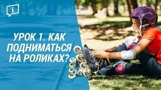 Урок 1. Как подниматься на роликах после падения (Обучение катанию на роликах Oxelo) | Декатлон