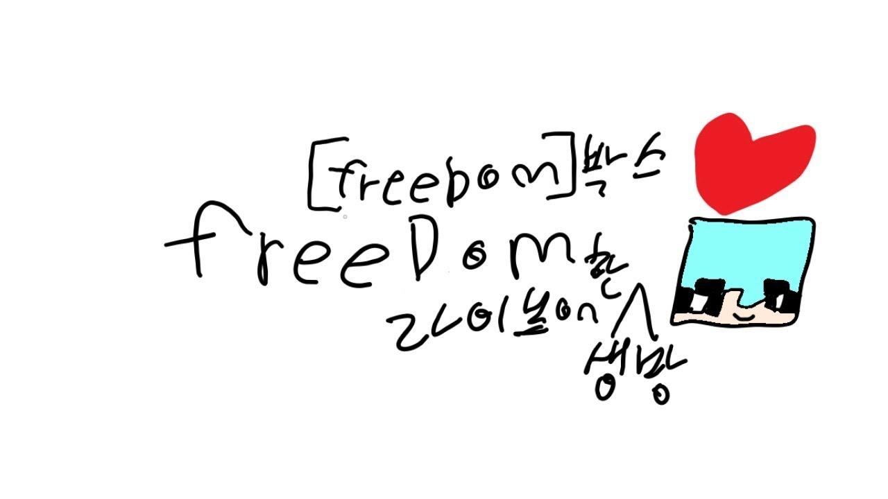 freedom한 생방