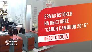 Печи ЕРМАК   обзор стенда на выставке САЛОН КАМИНОВ 2015