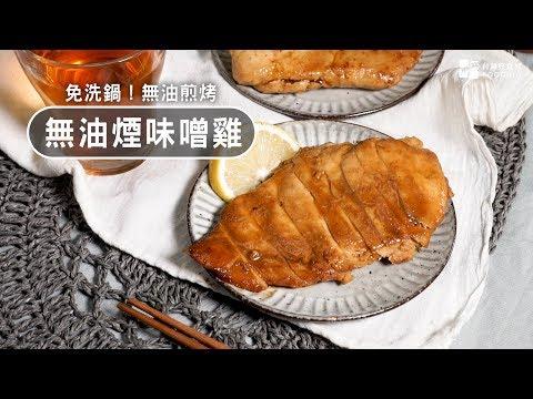 【懶人料理】無油煙嫩煎味噌雞胸,雞肉鮮嫩不柴,鹹甜美味!