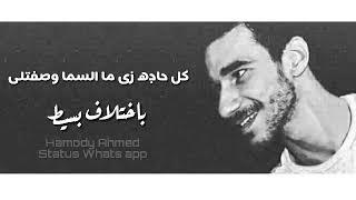 اخيرا اتقابنا وش لوش بدون وسيط حاله واتس رومانسى احمد ناصر الجوكر