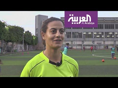 أول مصرية تمتهن مهنة التحكيم في كرة القدم