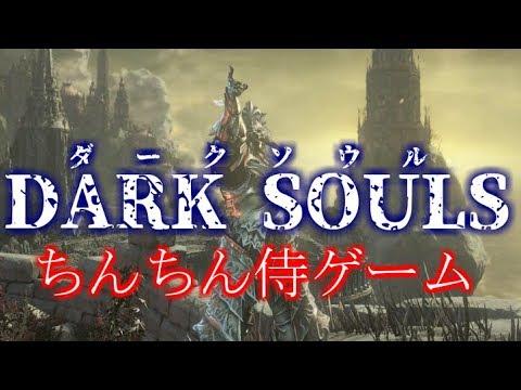 ダークソウルちんちん侍ゲーム 【DARKSOULS3】