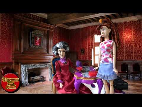 Золушка Мультик куклами принцесса Диснея Мачеха злая Гризелла и новое платье Видео для девочек