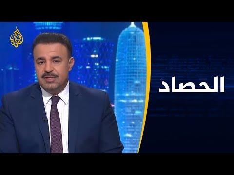 الحصاد - الحراك الجزائري بجمعته رقم 26.. ما رسائل استمرار المظاهرات ومطالبها؟  - نشر قبل 13 ساعة