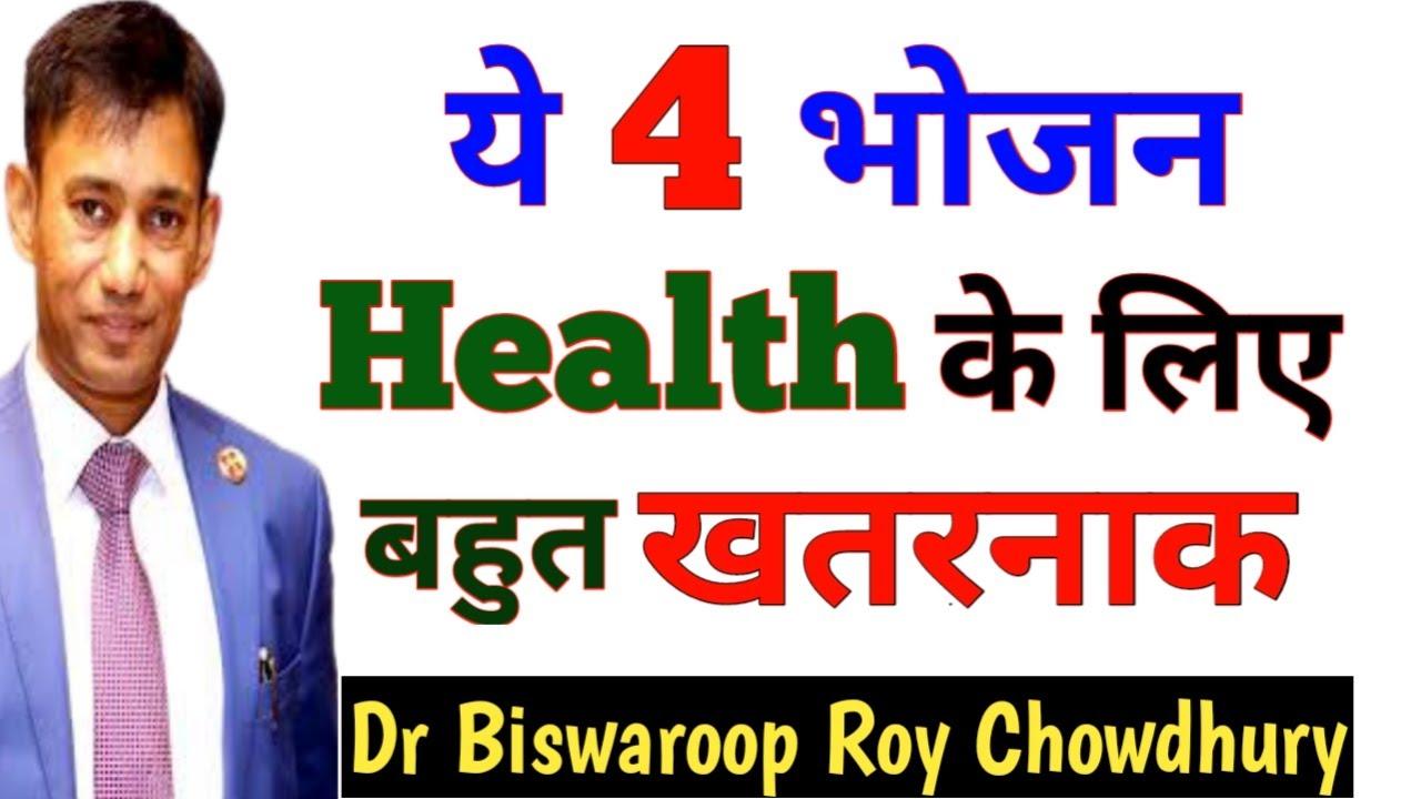 Avoid 4 Things / & Start / Dr Biswaroop Roy Chowdhury DIP Diet /Be Healthy Forever/ Dr Biswaroop Roy