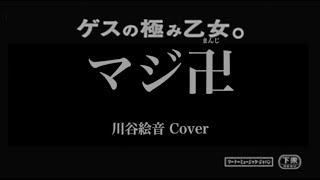 川谷絵音さん (indigo la End/ゲスの極み乙女。のボーカルギター・)...