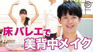 バレエダンサーで「美尻王子」として人気の竹田純先生に、背中を引き締...