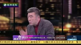 """《周末龙门阵》特朗普的""""暗箭"""" """"自冉""""的台湾"""