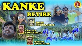 Kanke Retire // कांके रिटायर / SINGER / NITESH KACHHAP / NEW NAGPURI SONGS