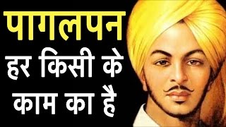 Motivational Lessons from Life of Bhagat Singh (Hindi Video for Success)