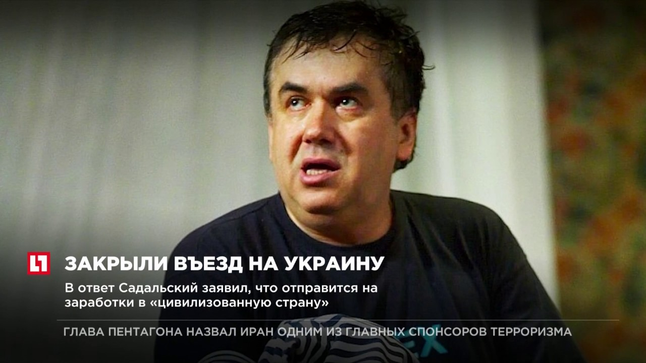 The personal life of Stanislav Sadalsky