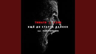 Ещё до старта далеко (feat. Павел Мурашов)