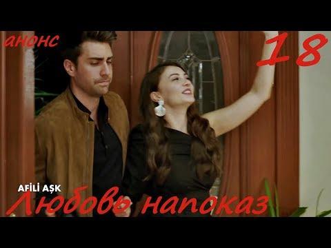 18 серия Любовь напоказ анонс фрагмент субтитры HD Trailer Afili Aşk (English Subtitles)