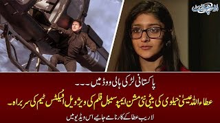 Pakistani Girl in Hollywood. Attaullah's daughter became a famous pakistani VFX artist in hollywood