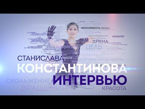 Станислава Константинова: характер, смелость и желание стать звездой