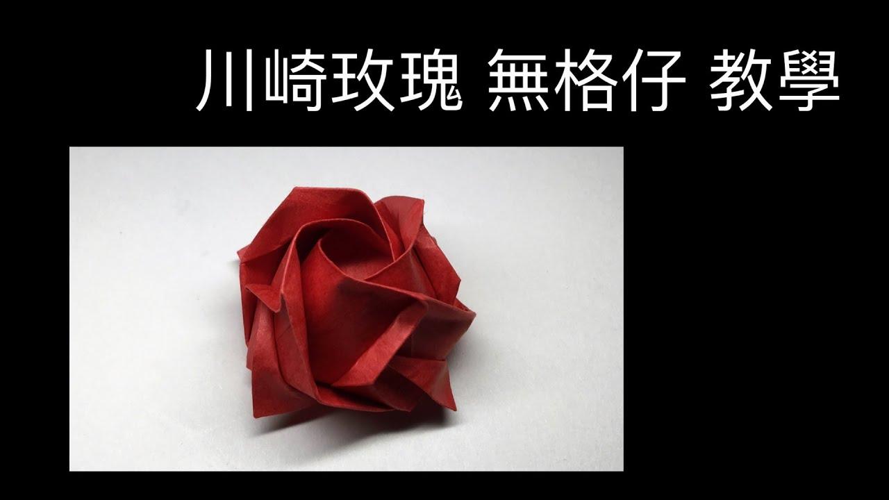 川崎玫瑰無格仔教學 - YouTube