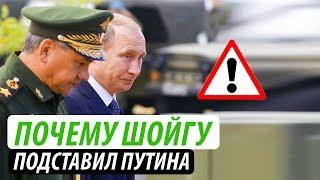 Почему Шойгу подставил Путина