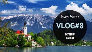 VLOG #8 Будни на Бледе, поездка в Австрию   12-15.04 Словения