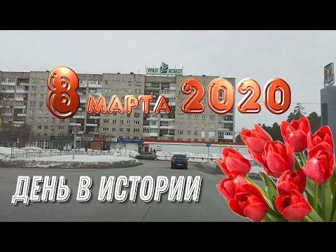 8 Марта 2020