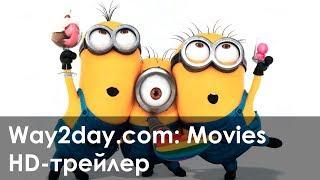 Миньоны – Русский трейлер (2015, HD)