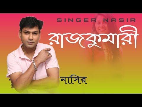 Rajkumari || By Nasir || Bangla Romantic Song