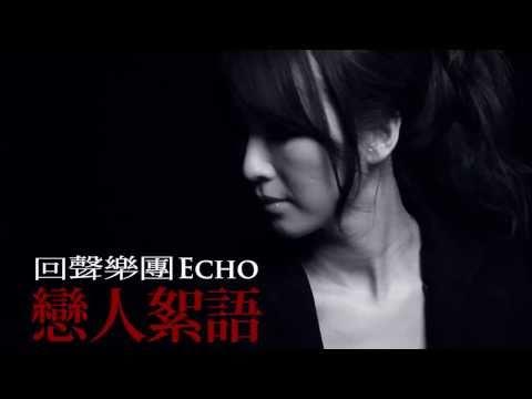 回聲樂團ECHO - 戀人絮語 [官方正式版MV]