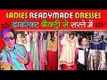 Latest & Stylish Designer Party Wear Dresses for Girls & Women 2017-2018, wholesale market, mumbai